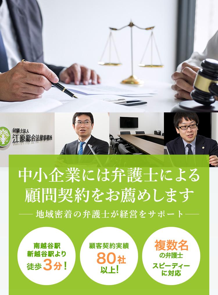 中小企業には弁護士による顧問契約をオススメします!地域密着の弁護士が経営をサポート!