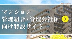 マンション管理組合・管理会社様向け特設サイト