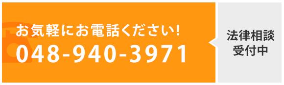 お気軽にお電話ください!048-940-3971