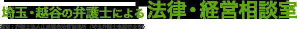 越谷・埼玉企業のための法律・経営相談室