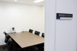 企業向けの相談室